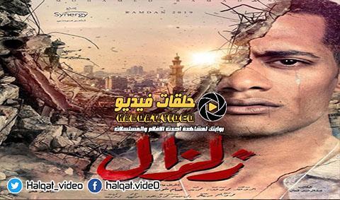 مسلسل زلزال محمد رمضان الحلقة 5